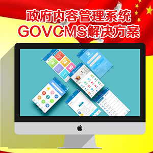 政府内容管理系统GOVCMS解决方案