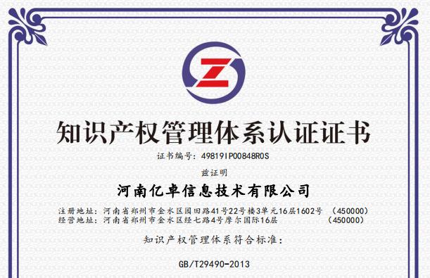 我公司获得知识产权管理体系认证