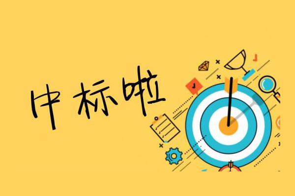 我公司中标yabo手机下载app商务局亚博app 西甲买球公共服务园区提升改造、亚博app 西甲买球带货、网红达人培育、亚博app 西甲买球服务设备购置项目