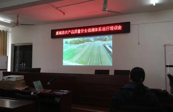 我公司协助虞城县农业农村局举办农产品质量安全监督员培训班