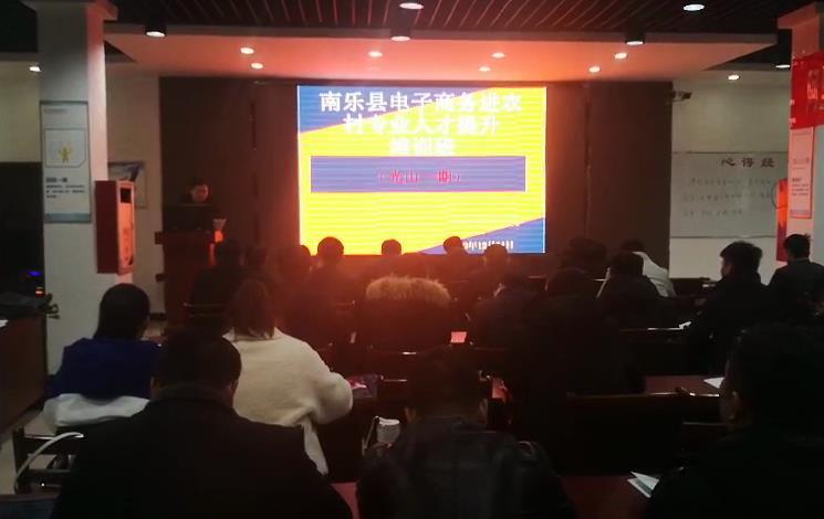 我公司组织yabo手机下载app商务局开展电子商务第一期培训班