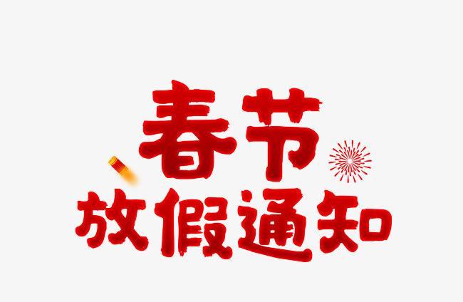 公司春节放假通知