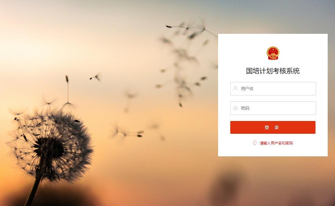 河南省国培计划绩效考核系统开发完毕